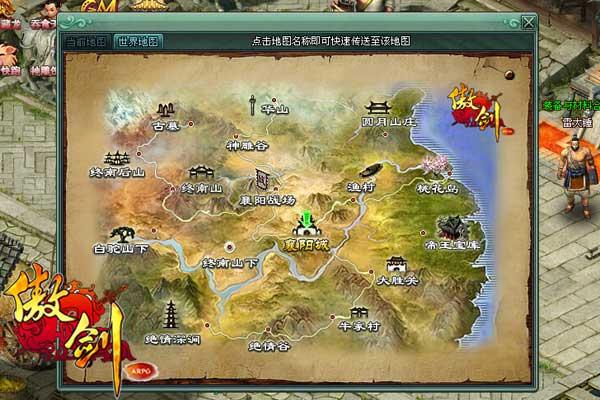 傲剑世界地图